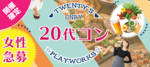 【茨城県水戸の恋活パーティー】名古屋東海街コン主催 2018年6月30日