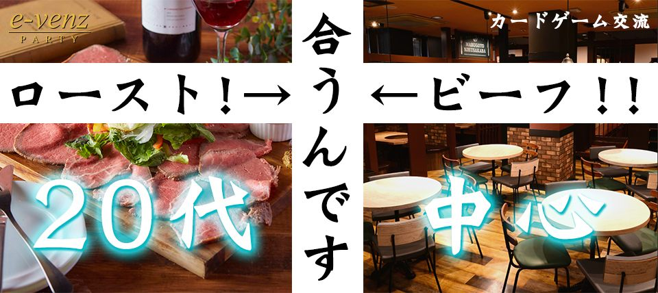6月26日(火)『渋谷』 【ローストビーフが合うんです♡】カードゲーム交流が主流♪カジュアルに出会える20代中心着席コン★彡