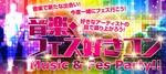 【福島県郡山の恋活パーティー】アニスタエンターテインメント主催 2018年7月22日