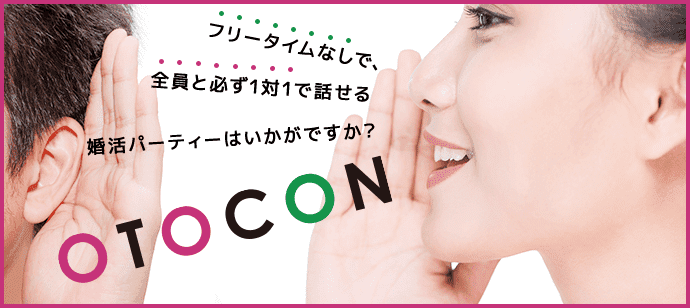 個室婚活パーティー 6/24 17時15分 in 水戸
