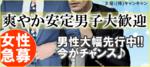 【新潟県新潟の恋活パーティー】キャンキャン主催 2018年6月24日