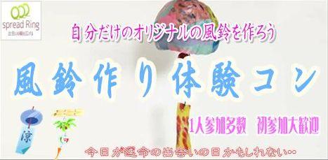 6/30(土)ガラスを吹いて男女で共同作業♡オリジナル風鈴作りを通してその人の性格が結構分かっちゃう♪ 歴史ある日本有数の老舗で文化を感じながら出会えます!男性23~39歳女性20~36歳