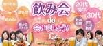 【東京都新宿の恋活パーティー】イエローバルーン主催 2018年6月23日