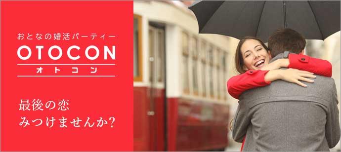 平日個室お見合いパーティー 6/28 17時15分 in 心斎橋