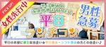 【東京都恵比寿の体験コン・アクティビティー】e-venz(イベンツ)主催 2018年6月21日