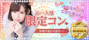 【宮城県仙台の恋活パーティー】アニスタエンターテインメント主催 2018年7月22日