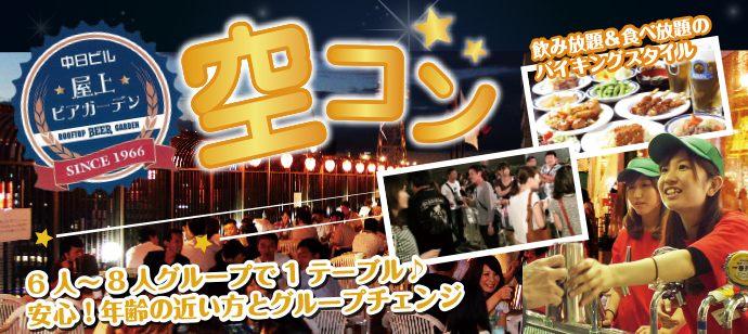 7月16日(祝・月)栄・中日ビル屋上で恋活Beerパーティー!【男性:24歳~35歳☆女性:20歳~33歳】夜景が綺麗なビアガーデンで素敵な出逢いをみつけてみませんか。