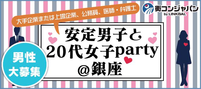 安定男子(大手or上場企業&公務員)×20代女子パーティー♪
