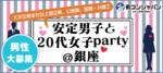 【東京都銀座の恋活パーティー】街コンジャパン主催 2018年6月19日