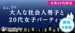 【東京都銀座の恋活パーティー】街コンジャパン主催 2018年6月21日