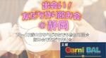 【静岡県静岡の趣味コン】Carni BAL 主催 2018年6月29日