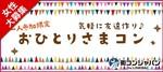 【東京都銀座の恋活パーティー】街コンジャパン主催 2018年6月26日