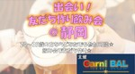 【静岡県静岡の趣味コン】Carni BAL 主催 2018年6月30日