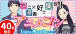 【東京都池袋の趣味コン】街コンkey主催 2018年6月30日