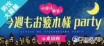 【東京都丸の内の恋活パーティー】街コンジャパン主催 2018年6月29日