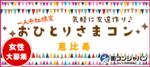 【東京都恵比寿の恋活パーティー】街コンジャパン主催 2018年6月29日