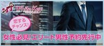 【東京都銀座の婚活パーティー・お見合いパーティー】ホワイトキー主催 2018年6月20日