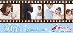 【東京都新宿の婚活パーティー・お見合いパーティー】ホワイトキー主催 2018年6月23日