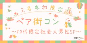 【香川県高松の恋活パーティー】株式会社Vステーション主催 2018年7月1日