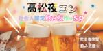【香川県高松の恋活パーティー】株式会社Vステーション主催 2018年7月6日