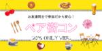 【静岡県静岡の恋活パーティー】株式会社Vステーション主催 2018年7月7日