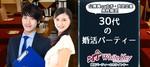 【宇都宮の婚活パーティー・お見合いパーティー】ホワイトキー主催 2018年6月7日