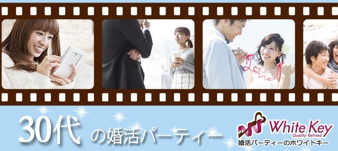 大阪(梅田)|人気のスイーツビュッフェParty♪ 「30代から始める個室婚活☆半年以内に結婚を」〜White Marriage無料ご入会特典付き〜