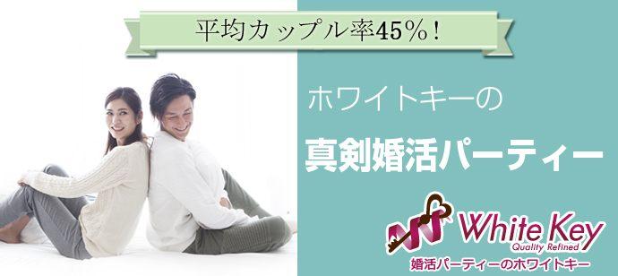 大阪(梅田)|プロポーズしたい!結婚に前向きな男性「真剣交際希望!1人参加40代だけの個室パーティー」〜White Marriage無料ご入会特典付き〜