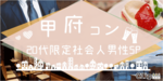 【山梨県甲府の恋活パーティー】株式会社Vステーション主催 2018年7月15日
