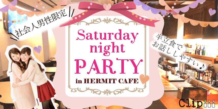 社会人男性限定♡サタデーナイトパーティー in HERMIT CAFE♪