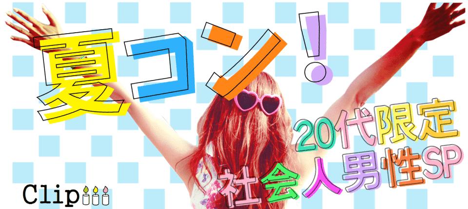 夏コン! ~20代限定社会人男性SP~★宇都宮★