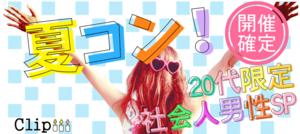 【静岡県静岡の恋活パーティー】株式会社Vステーション主催 2018年7月22日