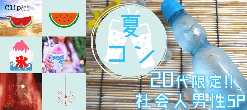 夏コン!~20代限定社会人男性SP~★金沢★