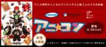 【群馬県高崎の趣味コン】街コンジャパン主催 2018年6月30日