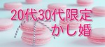 【茨城県その他の婚活パーティー・お見合いパーティー】有限会社エーブイアール主催 2018年6月20日