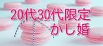 【茨城県その他の婚活パーティー・お見合いパーティー】有限会社エーブイアール主催 2018年6月27日