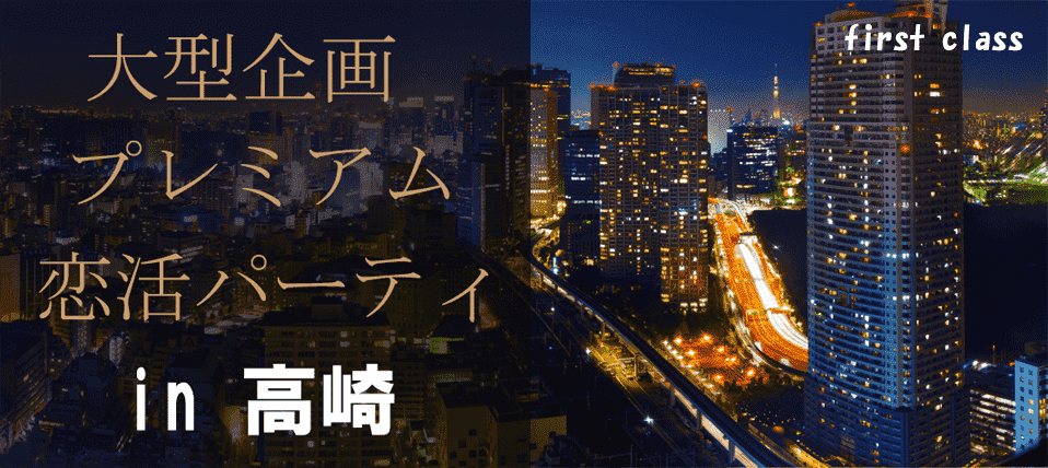 【群馬県高崎の恋活パーティー】ファーストクラスパーティー主催 2018年6月24日