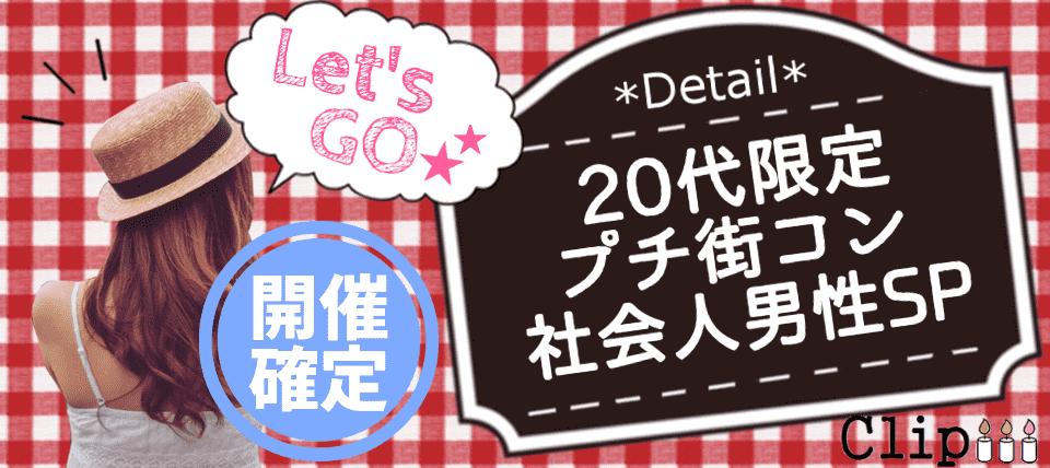 20代限定プチ街コン~社会人男性SP~★高松夜★
