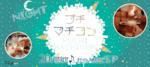 【石川県金沢の恋活パーティー】株式会社Vステーション主催 2018年7月27日