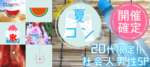 【広島県福山の恋活パーティー】株式会社Vステーション主催 2018年7月29日