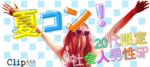 【茨城県水戸の恋活パーティー】株式会社Vステーション主催 2018年7月29日