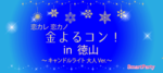 【山口県その他の恋活パーティー】スマートパーティー主催 2018年6月1日