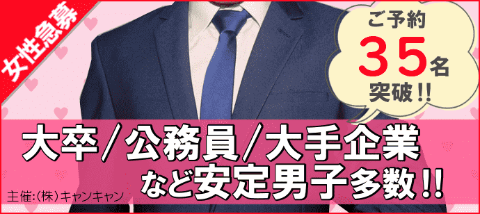 【神奈川県横浜駅周辺の恋活パーティー】キャンキャン主催 2018年6月30日
