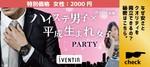 【名駅の恋活パーティー】株式会社iVENTIA主催 2018年6月2日
