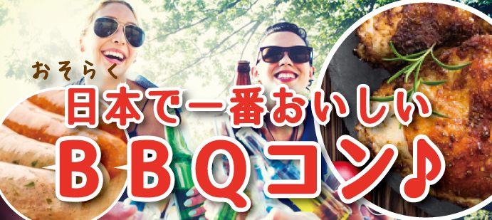 おそらく日本で一番おいしいBBQコン♪新鮮なお肉や野菜などこだわり抜いた食材を溶岩石でふっくらジューシーに焼き上げる★手ぶらで楽々♪大型テントで雨でも安心!女性20~35歳×男性23~38歳★7/21