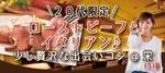 【愛知県栄の恋活パーティー】ICHIGO ICHIE Club/イチゴイチエクラブ主催 2018年7月21日