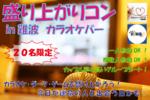 【難波の体験コン・アクティビティー】クロスパートナーズ恋活事務局主催 2018年5月25日