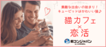 【天神の趣味コン】街コンジャパン主催 2018年6月22日