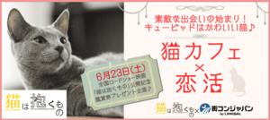【福岡県天神の趣味コン】街コンジャパン主催 2018年6月22日