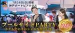 【兵庫県神戸市内その他の恋活パーティー】ユナイテッドレボリューション 主催 2018年7月29日